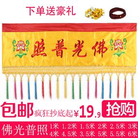 佛教用品 1-6米横幅佛光普照横幅横幡横彩莲花佛堂绣品装饰 包邮
