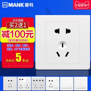 曼科开关插座A8雅白86型暗装宽五孔插座二三插座面板电源插座面板