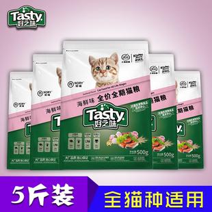 好之味猫粮包邮海鲜味2.5kg美毛猫粮成猫粮诺瑞猫粮批发2-12月