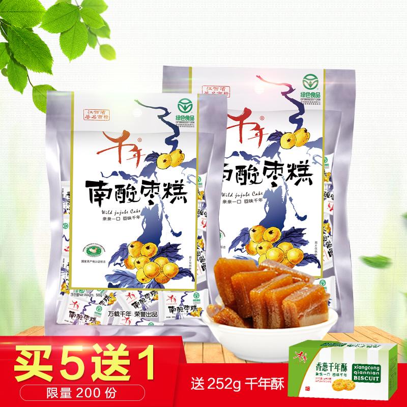 【千年食品 】江西特产南酸枣糕300g蜜饯果干休闲零食软糖酸枣糕