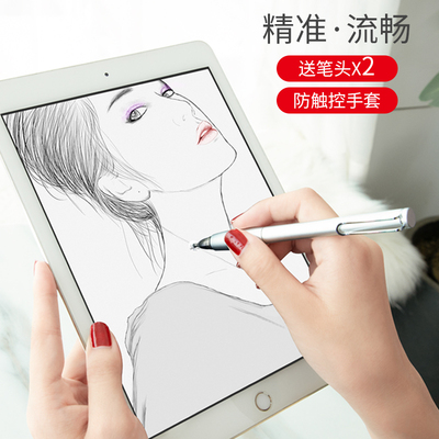 主动式电容笔apple pencil细头华为m3平板苹果ipad安卓手机通用小米air2三星触控手写笔触屏绘画被动指绘素描
