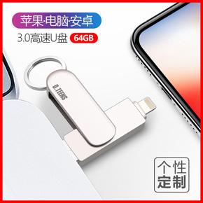 迪汀斯苹果手机u盘64g电脑两用iphone扩容器3.0高速金属定制优盘