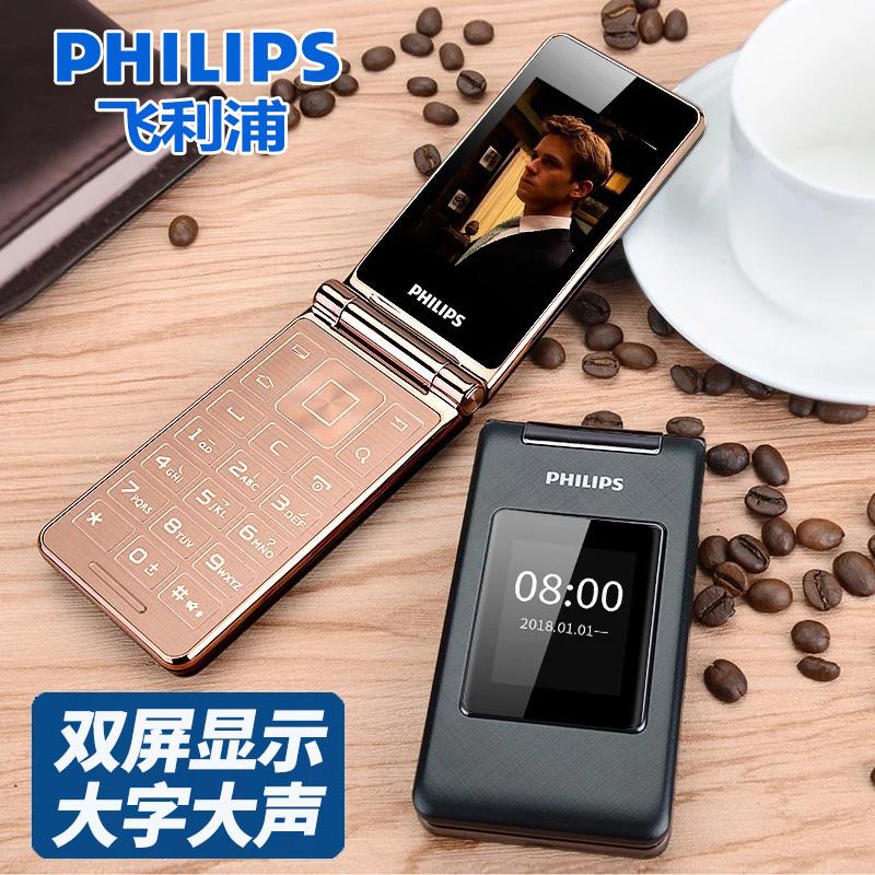 【正品】Philips/飞利浦 E212A老人手机翻盖机老人机超长待机老人手机大屏大字大声移动老年翻盖手机男款商务