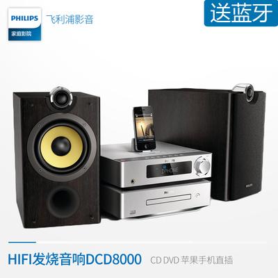 Philips/飞利浦 DCD8000迷你dvd组合音响台式家用cd电视hifi音箱打折促销