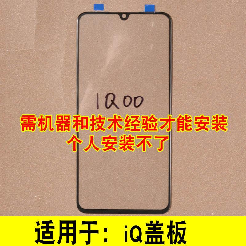 盛达屏幕适用于vivo IQOO盖板步步高iq00 V1824A IQOO1触摸屏外屏