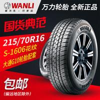 WANLI 215/70R16 S-1606 100T 大通G10轮胎原车配套万力轮胎
