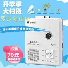 Subor/小霸王 E301复读机磁带机录音机播放机英语学习机学生充电