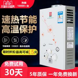 煤气燃气免水压热水器家用洗澡天然气液化气小型电池款全套挂壁式图片