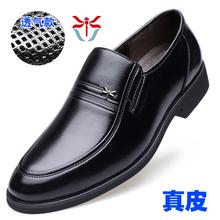 真皮软底黑色镂空凉鞋斗兜儿 骆驼男鞋皮鞋头层牛皮中老年爸爸鞋