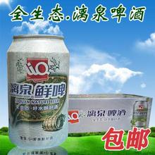 9度鲜啤330ml 包邮 漓泉 24整箱听灌装 PK进口德国小麦黑黄啤酒区域