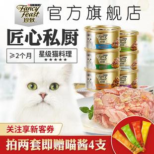 珍致猫罐头猫咪零食85g6罐泰国进口白肉金枪鱼鸡肉成猫幼猫粮湿粮