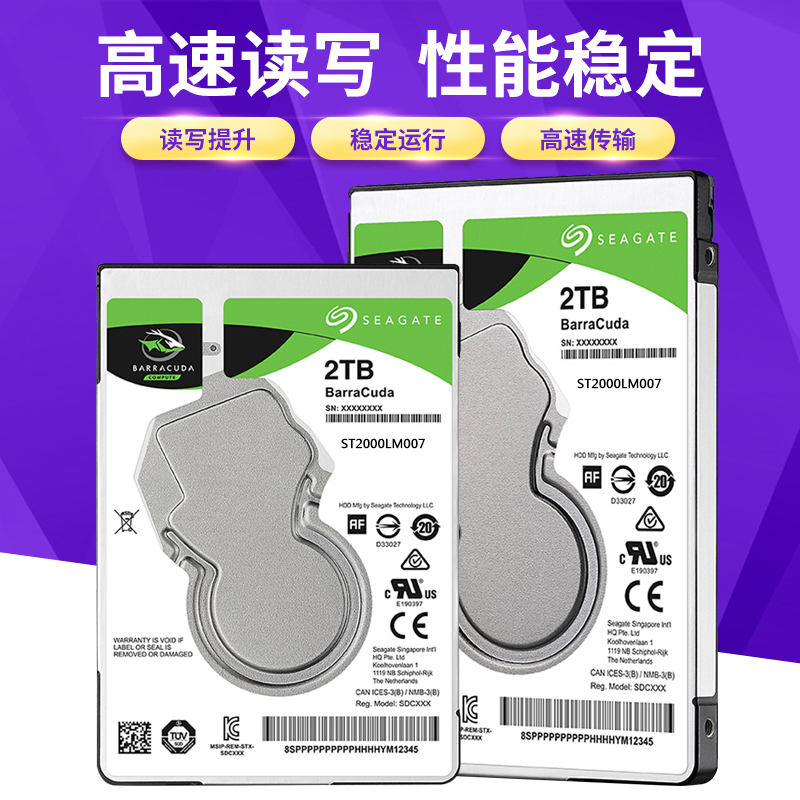 Seagate/希捷 ST2000LM007 2tb笔记本硬盘2t 2.5寸机械盘7mm