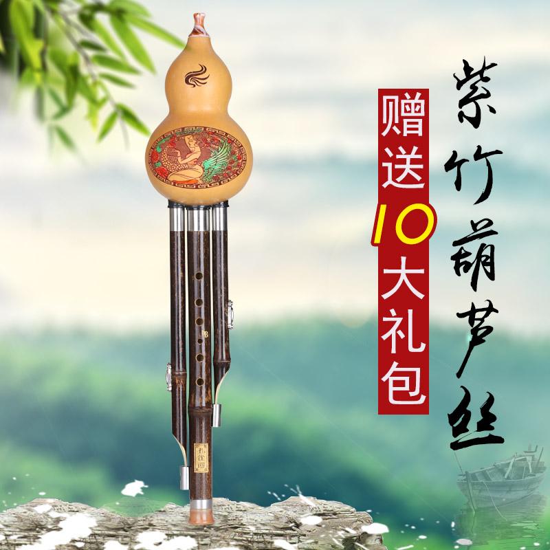 Китайский язычковый инструмент Хулусы Артикул 37222392112