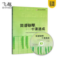 Tmall genuine / not only piano 10 lessons crash (with cd) Cindy application piano tutorial Genuine adult piano textbooks Cindy application piano adult tutorials scores piano introduction textbook piano notation teaching