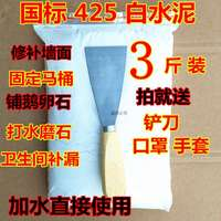 Country code 425 construction white cement hook-and-stick repair bathroom waterproof handmade flower pot pebble