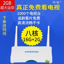 帥客高清網絡數字電視接收器機頂盒電信iptv 有線無線寬帶免費看