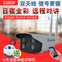 無線攝像頭wifi手機遠程夜視室外防水網絡監控器套裝家用錄音對講