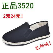 正品3520军工布鞋男女黑色老北京千层底布鞋板鞋配发军用布鞋