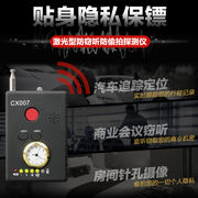 Anti-eavesdrop GPS detector Anti-sneak shot monitoring positioning monitoring mobile phone scanning device camera detector