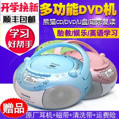 熊猫CD850英语cd机磁带播放机复读机家用录音机dvd碟片收录机可放磁带的收音U盘插卡MP3播放器儿童多功能一体