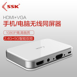 ssk King wireless samescreen pusher mobile phone TV computer cast screen HDMI push treasure Z300