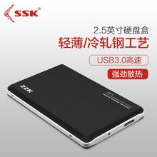 ssk飚王 金属usb3.0高速移动硬盘盒2.5英寸SATA/机械/ssd固态串口通用硬盘盒子笔记本外置外接保护壳HEV300