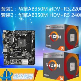 AMD 锐龙R3 2200 R5 2400 2600 2700+华擎AB350M HDV 主板CPU套装
