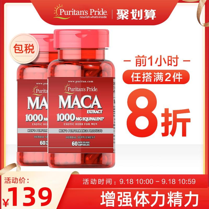 普丽普莱 玛卡/秘鲁玛咖胶囊1000mg*60粒*2瓶MACA成人男性