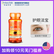 Polaroid lutein soft capsule 20mg120 grain United States imported eye adult health care products