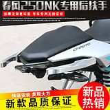 Applicable to spring breeze NK250 motorcycle modification parts cf250NK rear armrest rear shelf rear tail tailstock