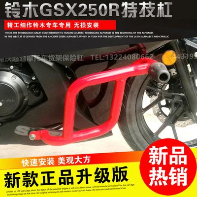 适用于GSX250R摩托车改装专用配件一字保险杠 前护杠特技杠防摔杠