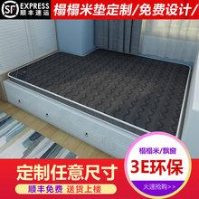 椰棕榻榻米沙发床垫踏踏米卧室乳胶定制尺寸飘窗塌塌米炕垫子订做
