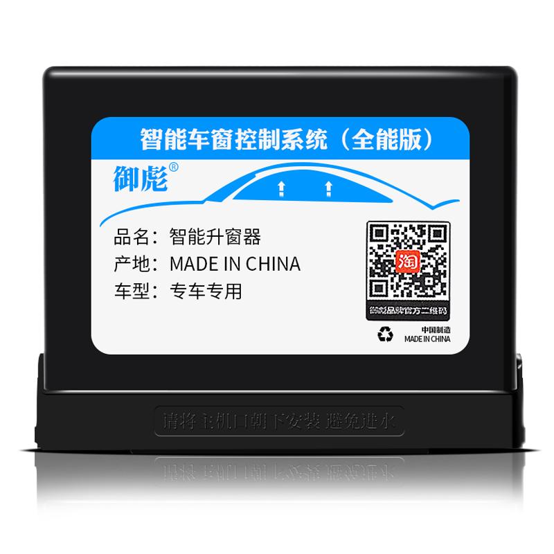 御彪专用于广汽传祺GS4自动一键升窗器升降器关窗器后视镜折叠器