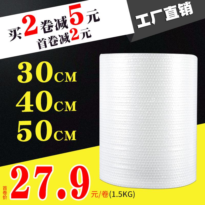 气泡膜卷装30 50cm加厚防震塑料快递打包泡沫气垫膜 气泡垫包装膜