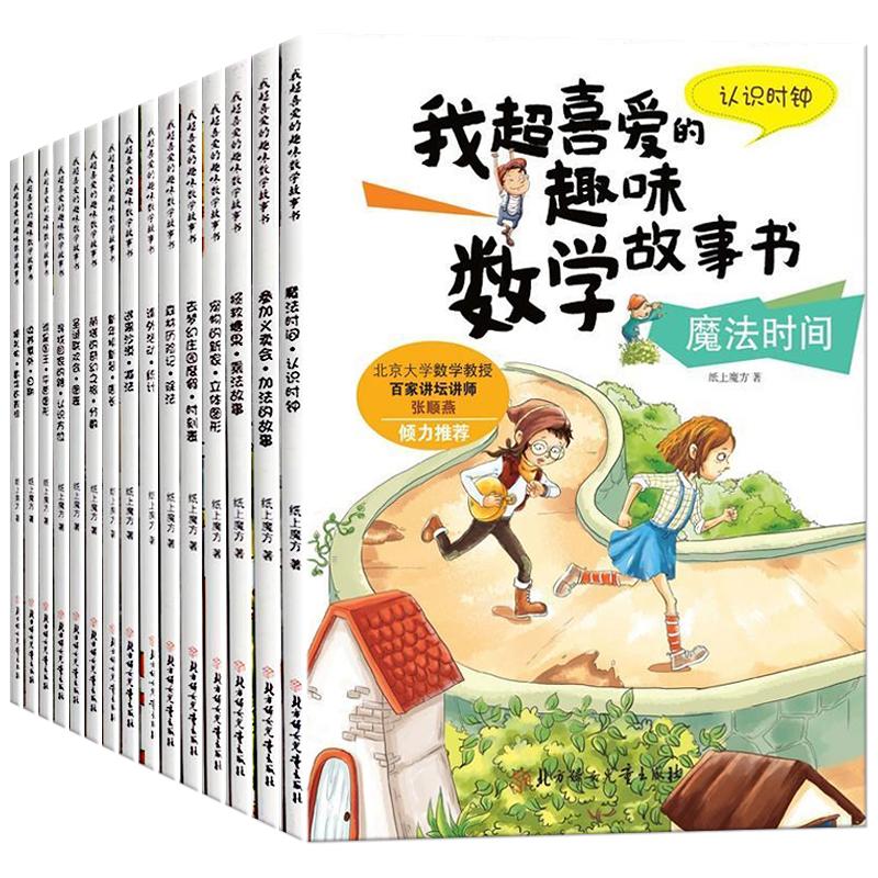 我超喜爱的趣味数学故事书全套15册数学绘本儿童启蒙认知益智早教 小学生一年级课外阅读物二年级幼小衔接图书籍 幼儿园入学准备