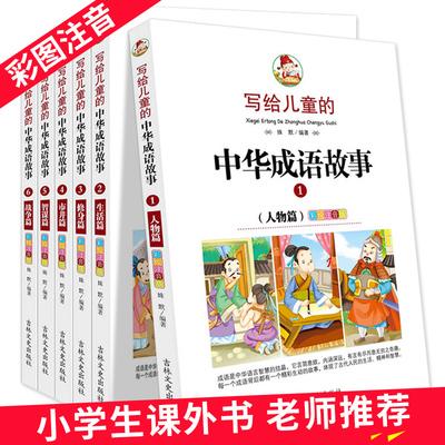写给儿童的中华成语故事大全注音版全套6册中国小学生课外阅读书籍 少儿图书儿童故事书6-9-12周岁一年级课外书二三年级必读历史书