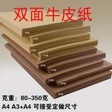 A3 + A4 kraft paper books document cover sheets of wrapping paper kraft paper linerboard thick hard opening 4