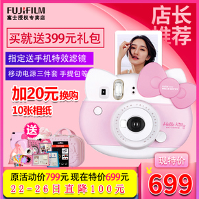 Fujifilm/富士instax mini8HelloKitty含拍立得相纸一次成像相机