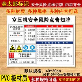 空压机安全风险点告知牌当心机械伤害危险警示职业危害告知卡标识
