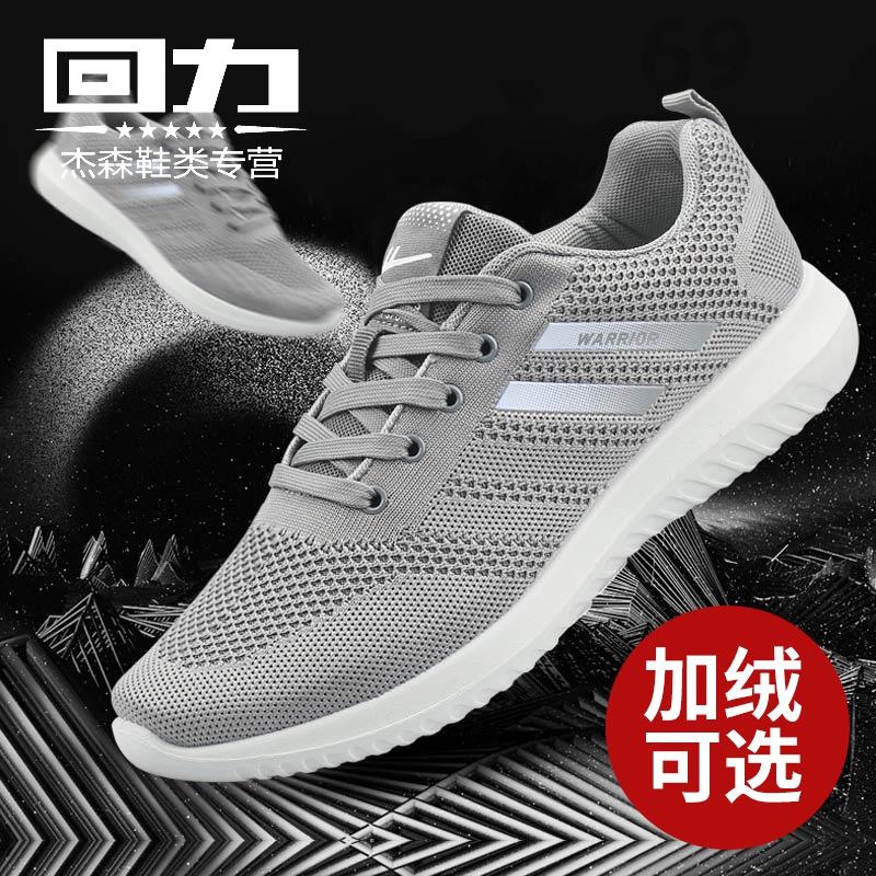 回力休闲鞋秋季运动男鞋网面鞋透气网鞋运动鞋跑步鞋冬季保暖棉鞋