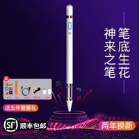 Active capacitive pen universal ip touch fine head ipad pencil Apple Android tablet mobile phone hand-painted hand-written Huawei millet apple pen new writing touch screen touch finger