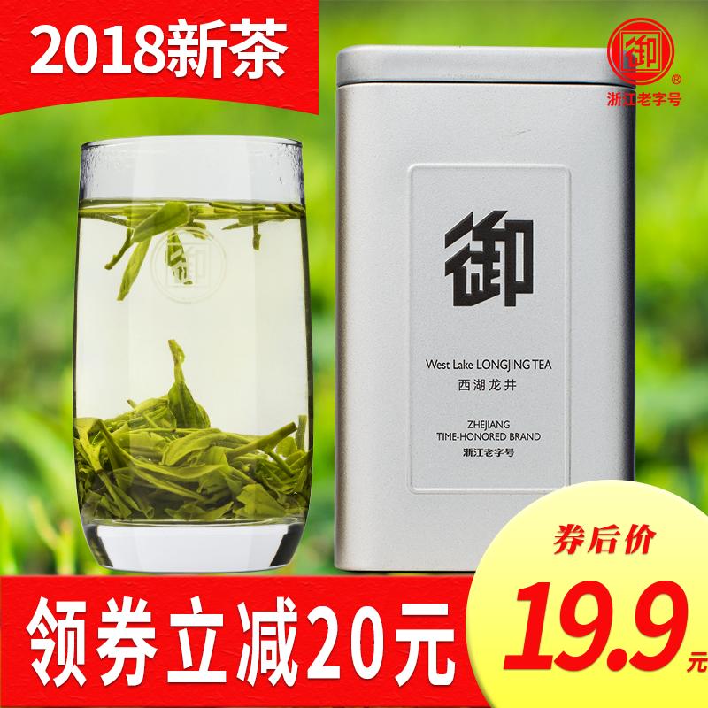 一级西湖龙井茶