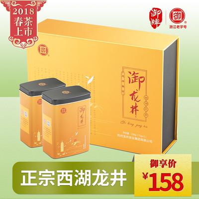 2018新茶上市御牌杭州西湖龙井茶叶 绿茶明前特级春茶礼盒装子与