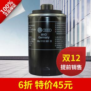 适用于奥迪A4LQ5途观迈腾明锐A4昊锐TSI机油格机滤机油滤芯