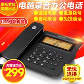 办公家用座机 配8G卡 自动录音 USB插口 摩托罗拉 固话录音电话机图片