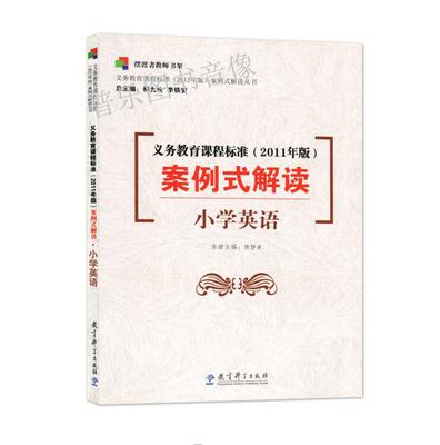 包邮正版 义务教育课程标准(2011年版)案例式解读 小学英语 教育科学出版社