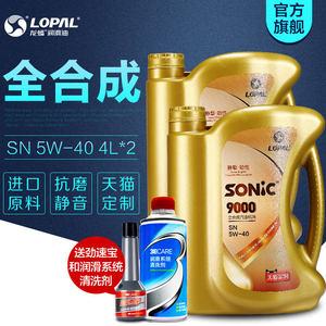 龙蟠SONIC9000 全合成机油发动机润滑油 SN 5W-40 4L*2瓶旗舰正品