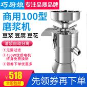 巧厨娘型豆浆机商用不锈钢100型磨浆机浆渣分离 大型豆腐机 家用
