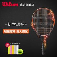 Wilson威尔胜 儿童网球拍套装 轻量大拍面 初学网球拍 BURN