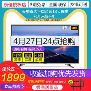 康佳电视机48英寸液晶电视网络智能wifi平Konka/康佳 A48F 49 50